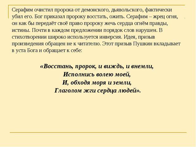 Серафим очистил пророка от демонского, дьявольского, фактически убил его. Бог...