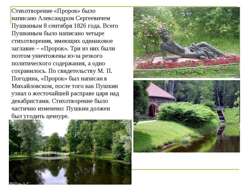 Стихотворение «Пророк» было написано Александром Сергеевичем Пушкиным 8 сентя...