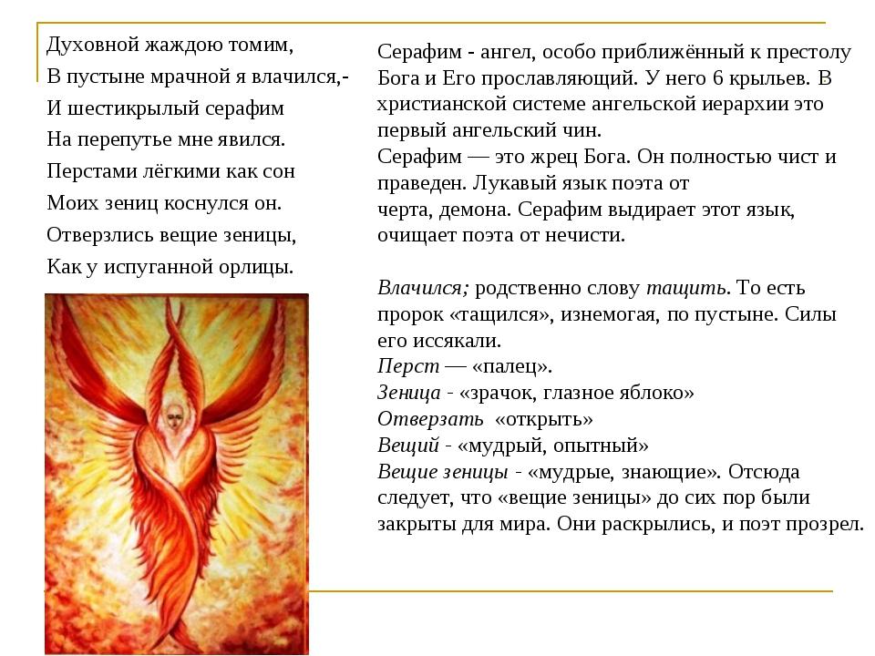 Серафим - ангел, особо приближённый к престолу Бога и Его прославляющий. У не...
