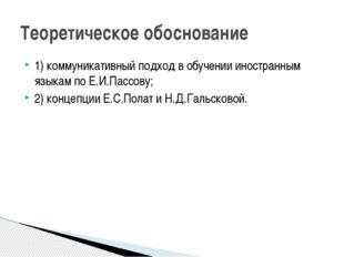1) коммуникативный подход в обучении иностранным языкам по Е.И.Пассову; 2) ко