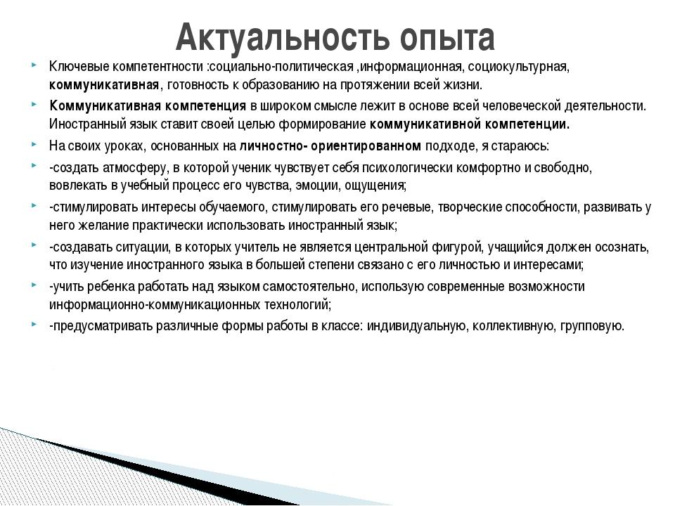 Ключевые компетентности :социально-политическая ,информационная, социокультур...