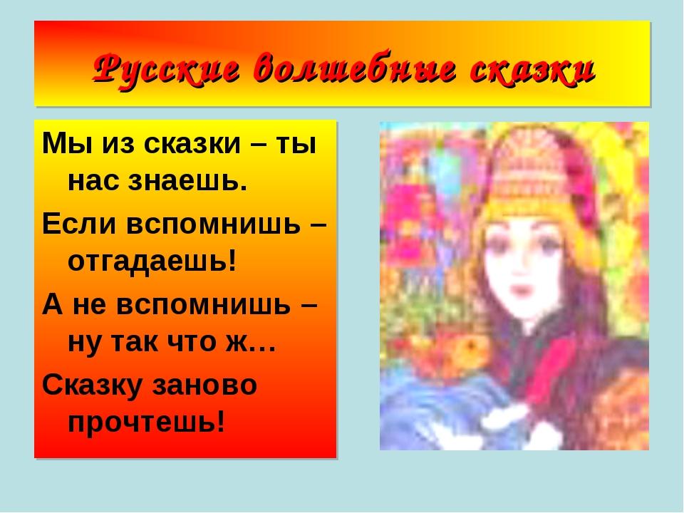 Русские волшебные сказки Мы из сказки – ты нас знаешь. Если вспомнишь – отгад...