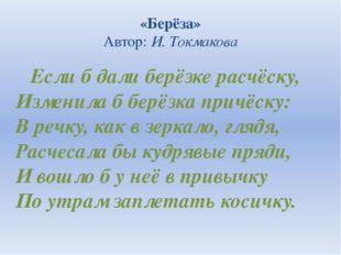 «Берёза» Автор:И. Токмакова Если б дали берёзке расчёску, Изменила б берёзка