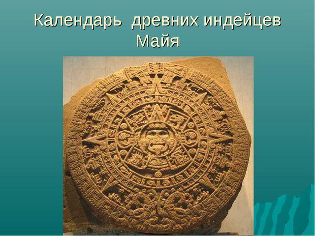 Календарь древних индейцев Майя