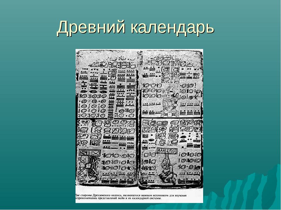 Древний календарь
