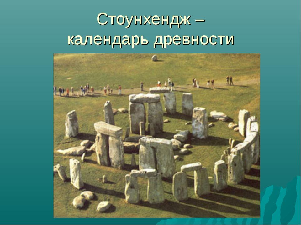 Стоунхендж – календарь древности