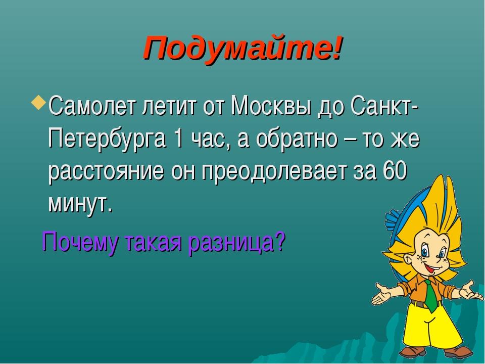 Подумайте! Самолет летит от Москвы до Санкт-Петербурга 1 час, а обратно – то...