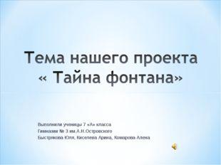 Выполнили ученицы 7 «А» класса Гимназии № 3 им.А.Н.Островского Быстрякова Юля