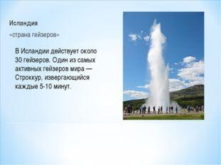 Исландия «страна гейзеров» В Исландии действует около 30 гейзеров. Один из са