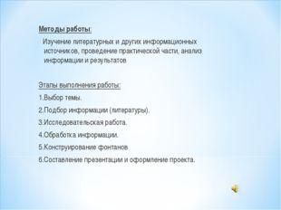 Методы работы: Изучение литературных и других информационных источников, пров