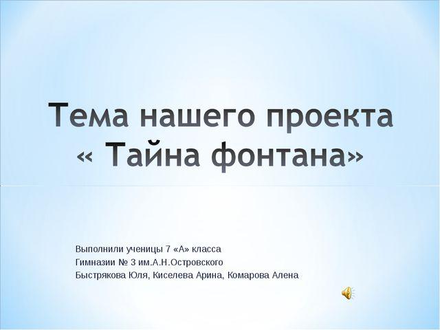 Выполнили ученицы 7 «А» класса Гимназии № 3 им.А.Н.Островского Быстрякова Юля...