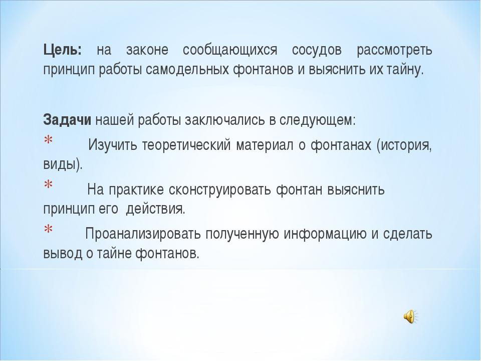 Цель: на законе сообщающихся сосудов рассмотреть принцип работы самодельных ф...
