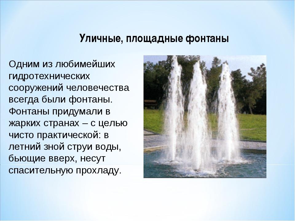 Уличные, площадные фонтаны Одним излюбимейших гидротехнических сооружений ч...