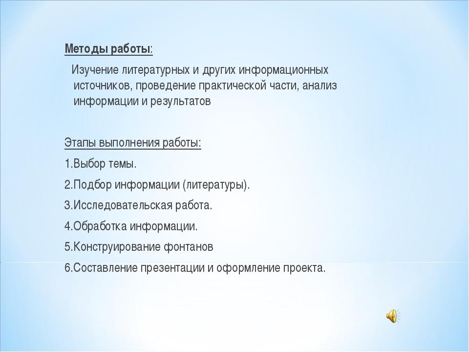 Методы работы: Изучение литературных и других информационных источников, пров...