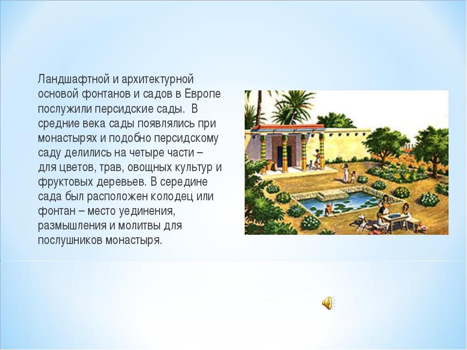 Ландшафтной и архитектурной основой фонтанов и садов в Европе послужили перси...