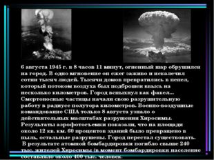 6 августа 1945 г. в 8 часов 11 минут, огненный шар обрушился на город. В одн