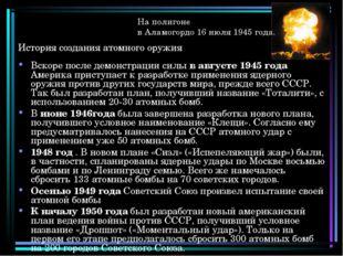История создания атомного оружия Вскоре после демонстрации силы в августе 194