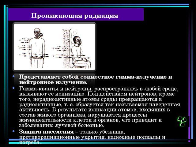 Проникающая радиация Представляет собой совместное гамма-излучение и нейтронн...