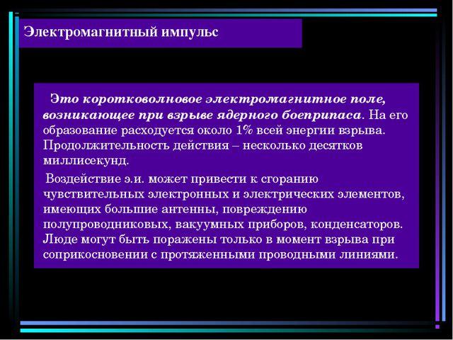 Электромагнитный импульс Это коротковолновое электромагнитное поле, возникающ...