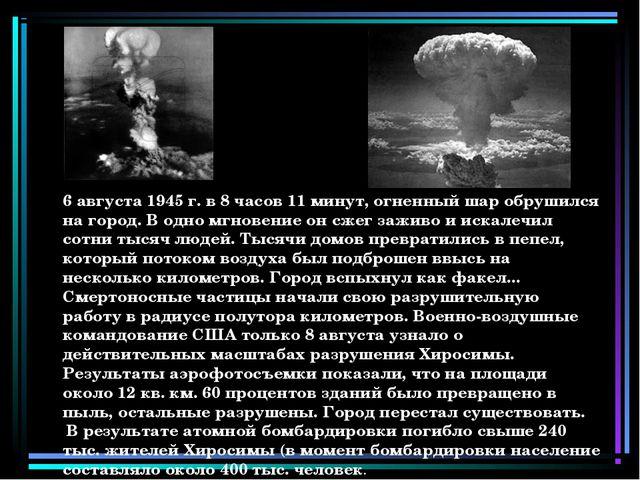 6 августа 1945 г. в 8 часов 11 минут, огненный шар обрушился на город. В одн...