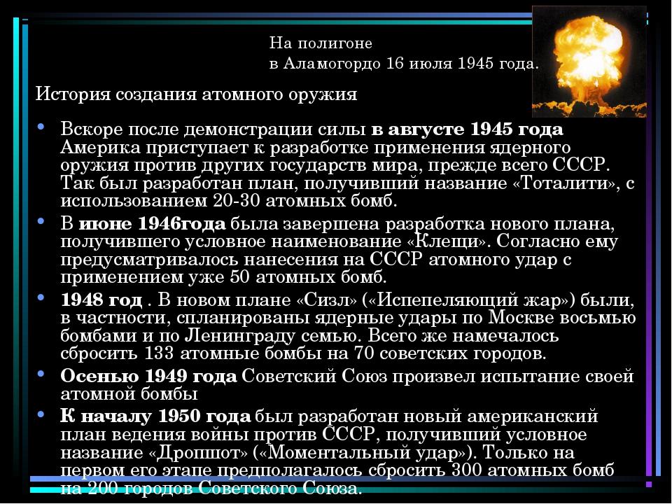 История создания атомного оружия Вскоре после демонстрации силы в августе 194...