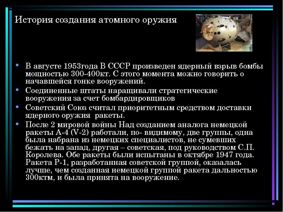 История создания атомного оружия В августе 1953года В СССР произведен ядерный...