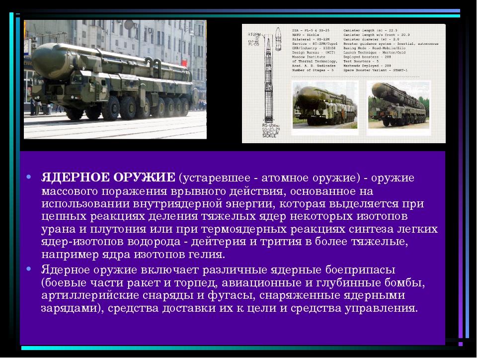 ЯДЕРНОЕ ОРУЖИЕ (устаревшее - атомное оружие) - оружие массового поражения вр...