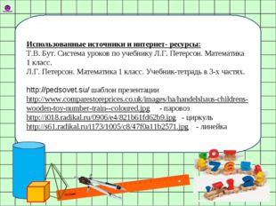 Использованные источники и интернет- ресурсы: Т.В. Бут. Система уроков по уч