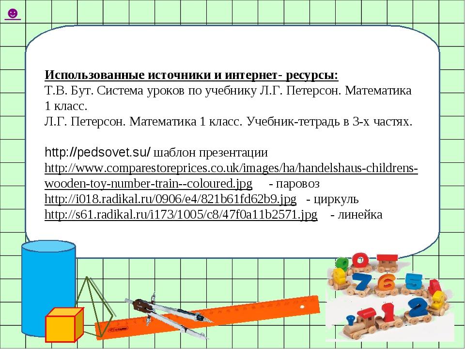 Использованные источники и интернет- ресурсы: Т.В. Бут. Система уроков по уч...