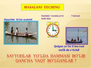 MASALANI YECHING Sayyohlar 52 km suzishdi Dastlabki 4 soatda yo'lni 7 km/soat