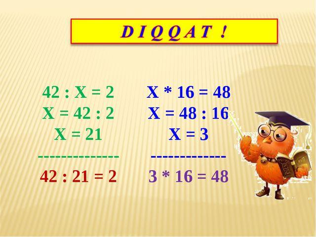 42 : X = 2 X = 42 : 2 X = 21 -------------- 42 : 21 = 2 X * 16 = 48 X = 48 :...