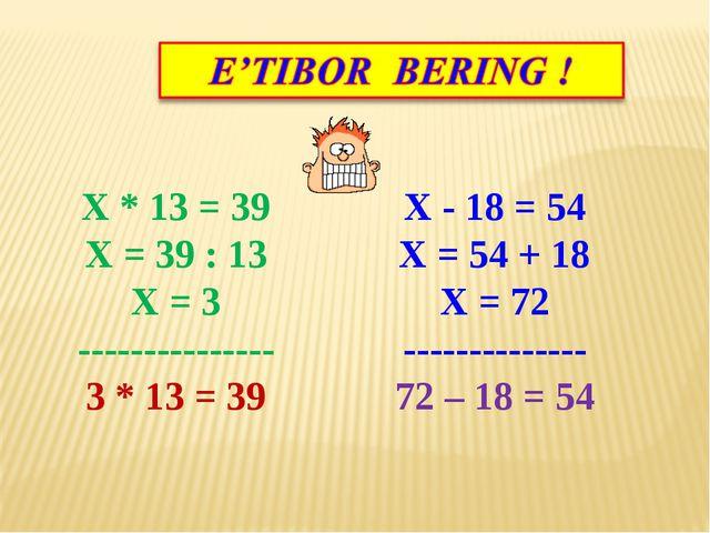 X * 13 = 39 X = 39 : 13 X = 3 --------------- 3 * 13 = 39 X - 18 = 54 X = 54...