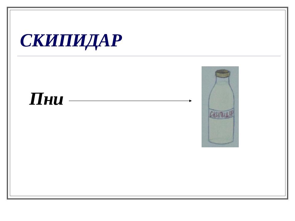 СКИПИДАР Пни