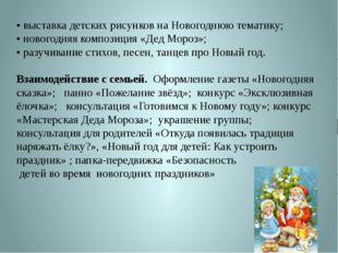 • выставка детских рисунков на Новогоднюю тематику; • новогодняя композиция «