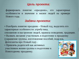 Цель проекта: Задачи проекта: • Разобрать понятие праздник – Новый год, выдел