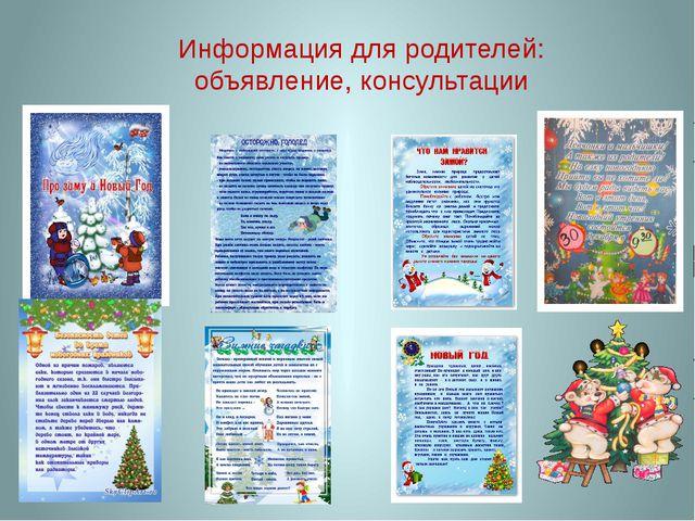 Информация для родителей: объявление, консультации