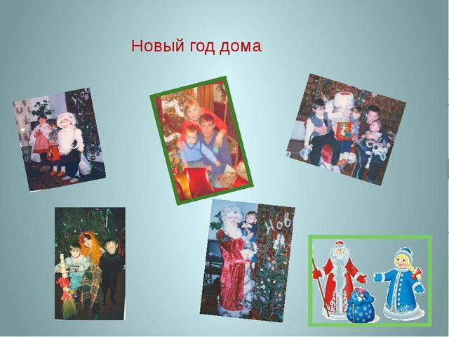 Новый год дома