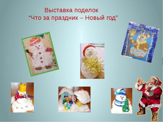 """Выставка поделок """"Что за праздник – Новый год"""""""