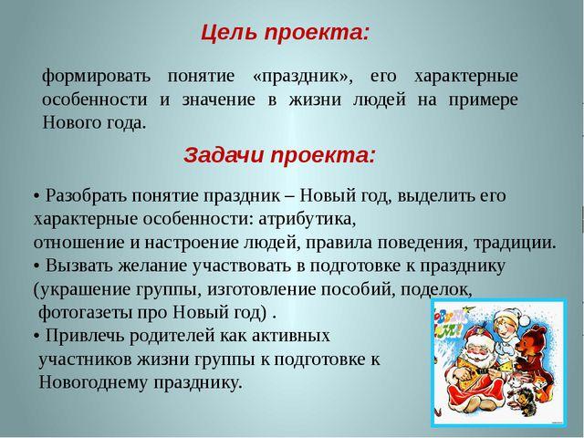 Цель проекта: Задачи проекта: • Разобрать понятие праздник – Новый год, выдел...