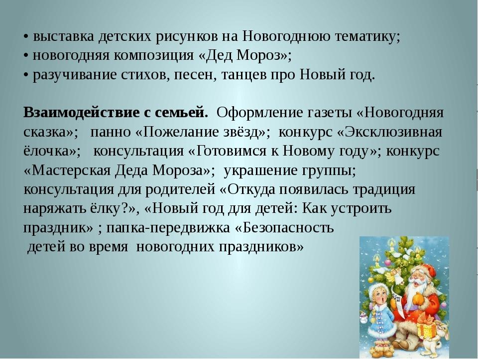 • выставка детских рисунков на Новогоднюю тематику; • новогодняя композиция «...
