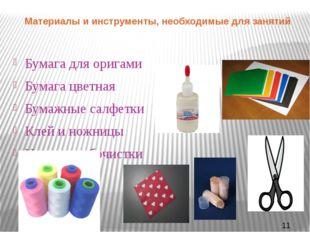 Материалы и инструменты, необходимые для занятий Бумага для оригами Бумага цв