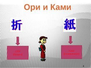 Ори и Ками ОРИ (бумага) Ками (складывание)