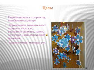 Цель: Развитие интереса к творчеству, приобщение к культуре. Формирование поз