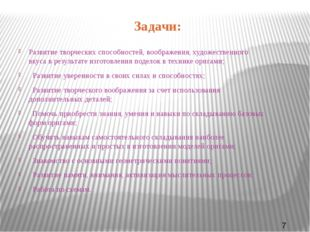 Задачи: Развитие творческих способностей, воображения, художественного вкуса