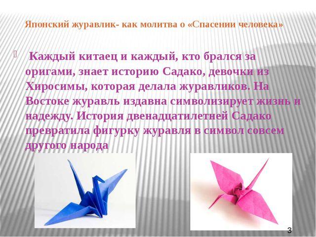 Программу оригами для пк