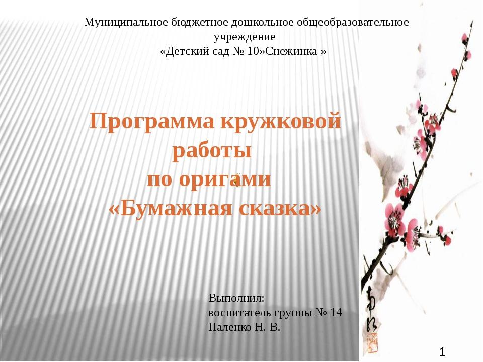 Программа кружковой работы по оригами «Бумажная сказка» Муниципальное бюджет...