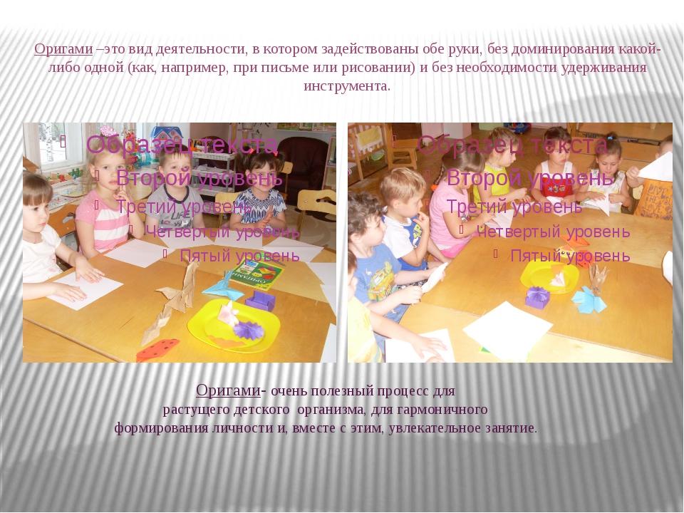 Оригами –это вид деятельности, в котором задействованы обе руки, без доминиро...
