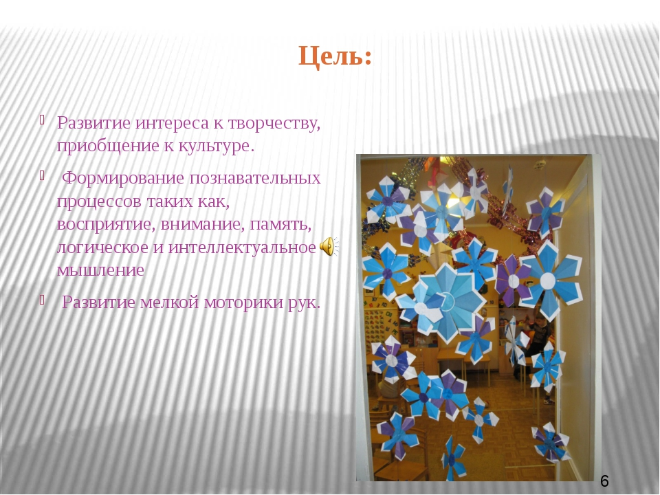 Цель: Развитие интереса к творчеству, приобщение к культуре. Формирование поз...