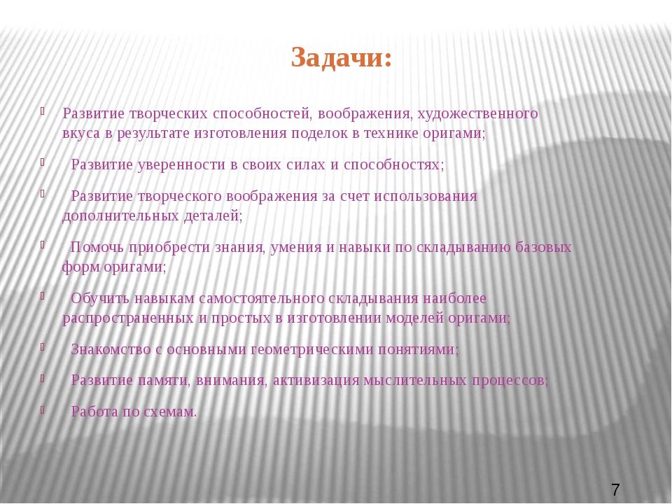 Задачи: Развитие творческих способностей, воображения, художественного вкуса...