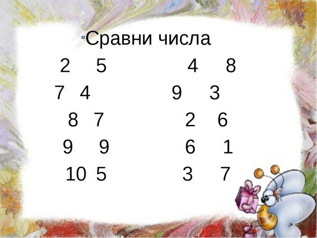 Сравни числа 5 4 8 4 9 3 7 2 6 9 6 1 5 3 7 Б>